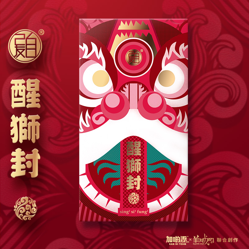 【醒狮封】广东醒狮主题粤语文化创意利是封可定制 商品图2