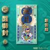 【醒狮封】广东醒狮主题粤语文化创意利是封可定制 商品缩略图7