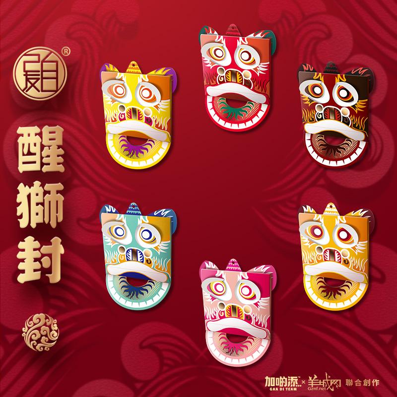 【醒狮封】广东醒狮主题粤语文化创意利是封可定制 商品图1