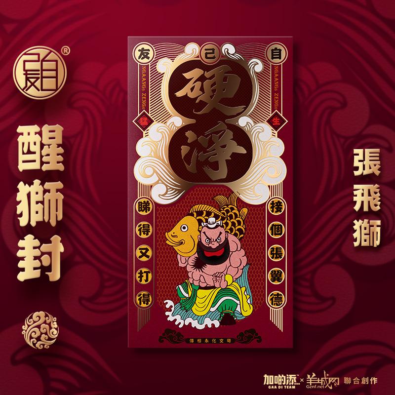 【醒狮封】广东醒狮主题粤语文化创意利是封可定制 商品图6