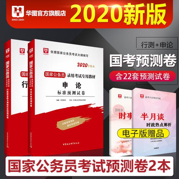 【学习包】2020华图版―国家公务员录用考试专用教材行政预测+申论预测共2本
