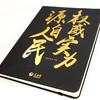 「权威 实力 源自人民」人民网烫金笔记本 人民红 黑色 B5简约皮面 商务笔记本 商品缩略图5