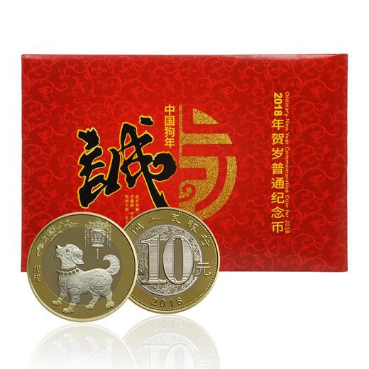 【二轮狗】2018年狗年生肖贺岁纪念币·康银阁官方装帧卡币 商品图0