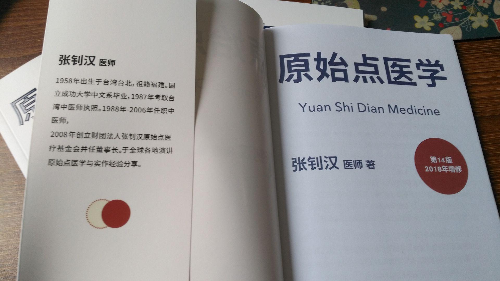 《原始点医学》手册V16V15V14 张钊汉著 新版简体 商品图0