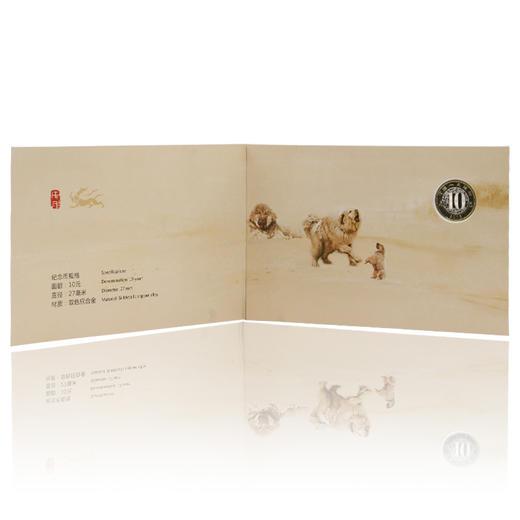 【二轮狗】2018年狗年生肖贺岁纪念币·康银阁官方装帧卡币 商品图2