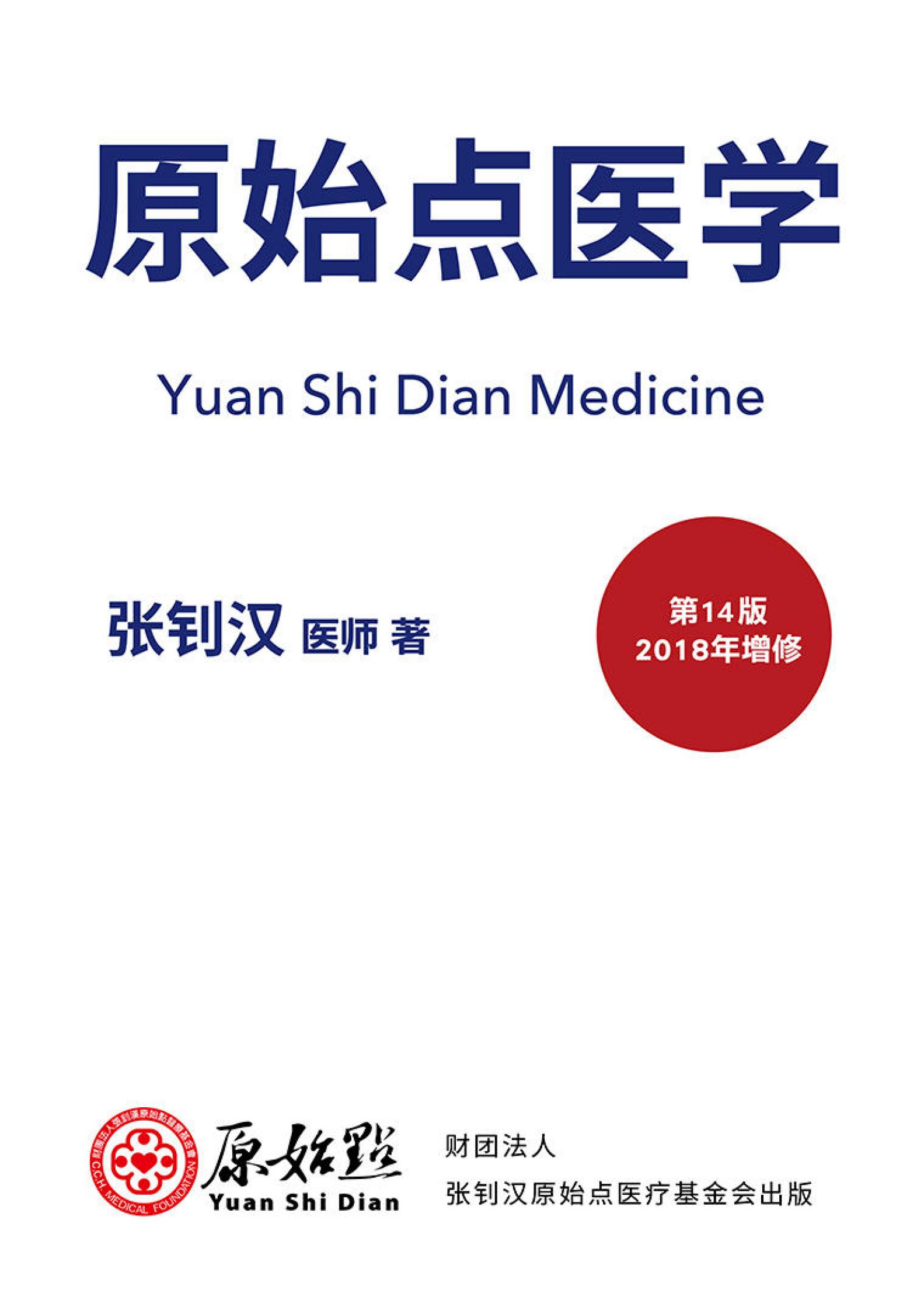 《原始点医学》手册V16V15V14 张钊汉著 新版简体 商品图1