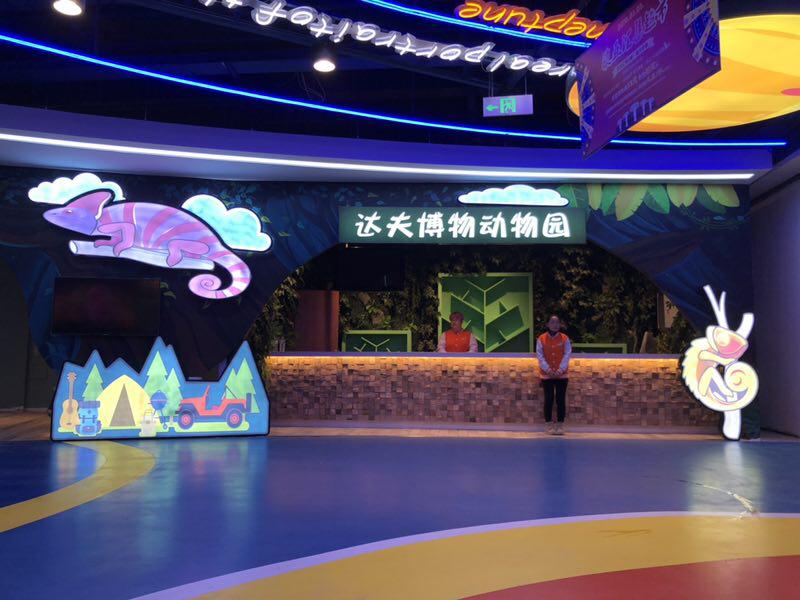 省内首家室内萌宠动物园~ 森林萌主 京东达夫博物动物