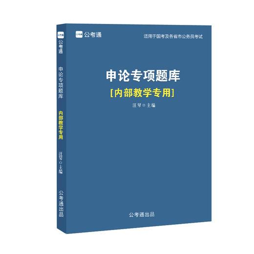 【赠品】申论专项题库 商品图1
