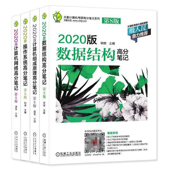 2020版天勤系列考研计算机高分笔记操作系统数据结构计算机网络计算机