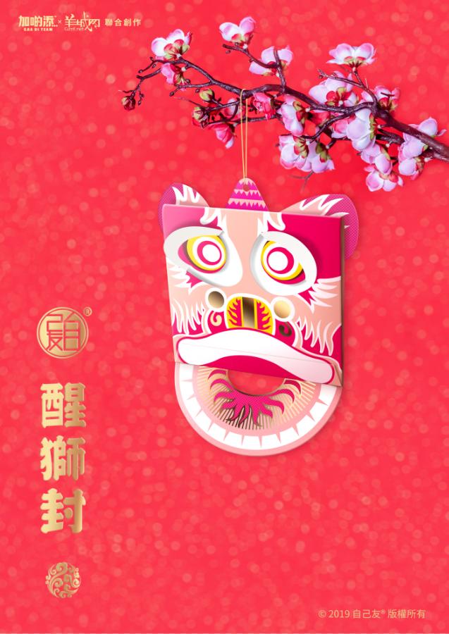 【醒狮封】广东醒狮主题粤语文化创意利是封可定制 商品图10