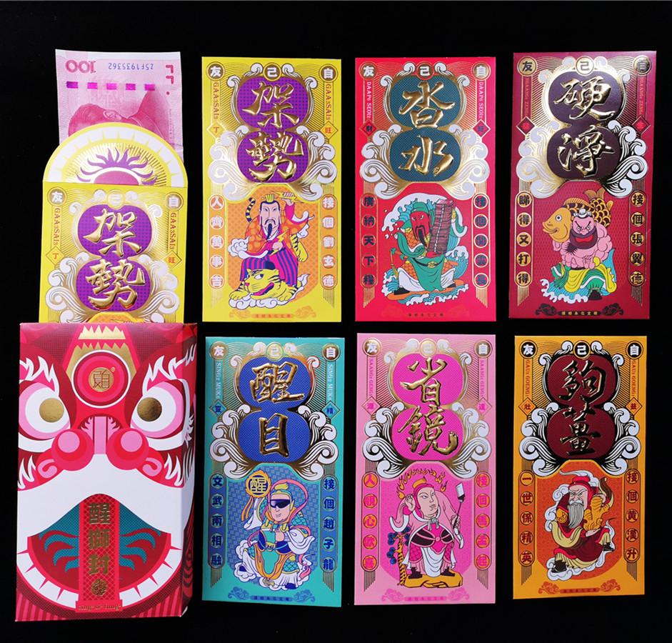 【醒狮封】广东醒狮主题粤语文化创意利是封可定制 商品图3