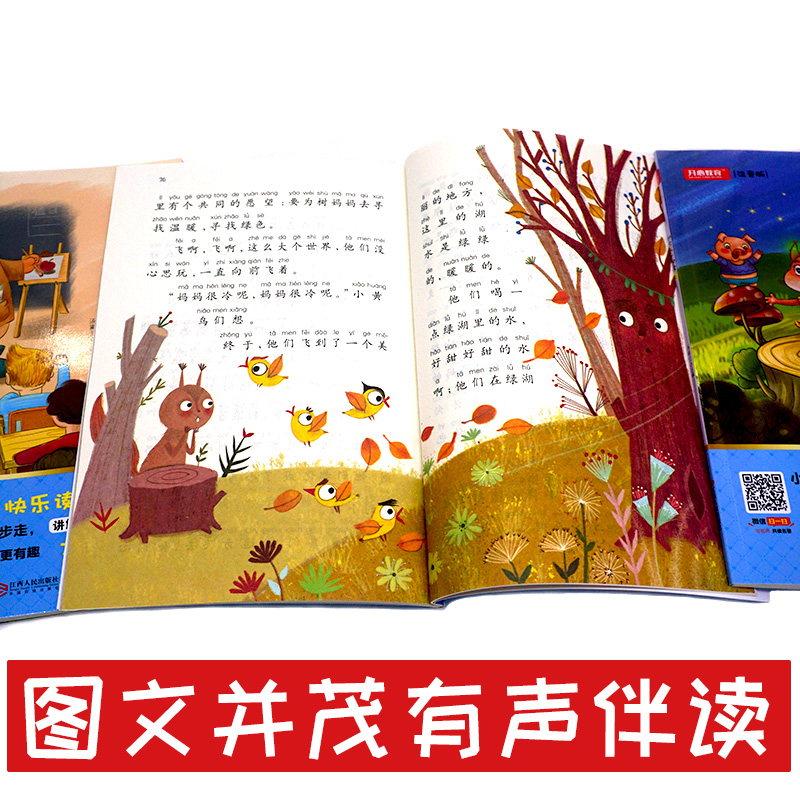 【开心图书】一年级上册快乐读书吧和大人一起读全4册+送双色版语文阶梯阅读+送全彩漫画作文 C 商品图2