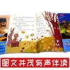 【开心图书】一年级上册快乐读书吧和大人一起读全4册+送双色版语文阶梯阅读+送全彩漫画作文 C 商品缩略图2
