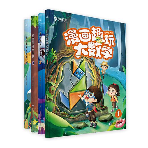 【5岁+】学而思的12本数学漫画书《漫画趣玩大数学》!计算、图形、应用等8大数学题型全都有!轻松有趣的漫画故事,匹配小学1-6年级核心数学知识 商品图5