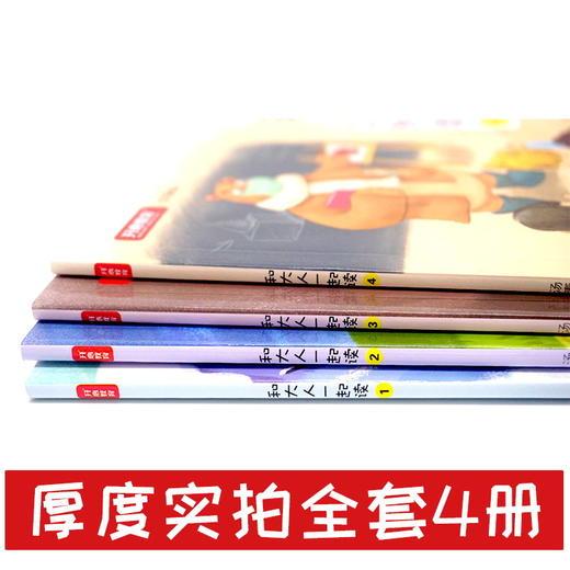 【开心图书】一年级上册快乐读书吧和大人一起读全4册+送双色版语文阶梯阅读+送全彩漫画作文 D 商品图11