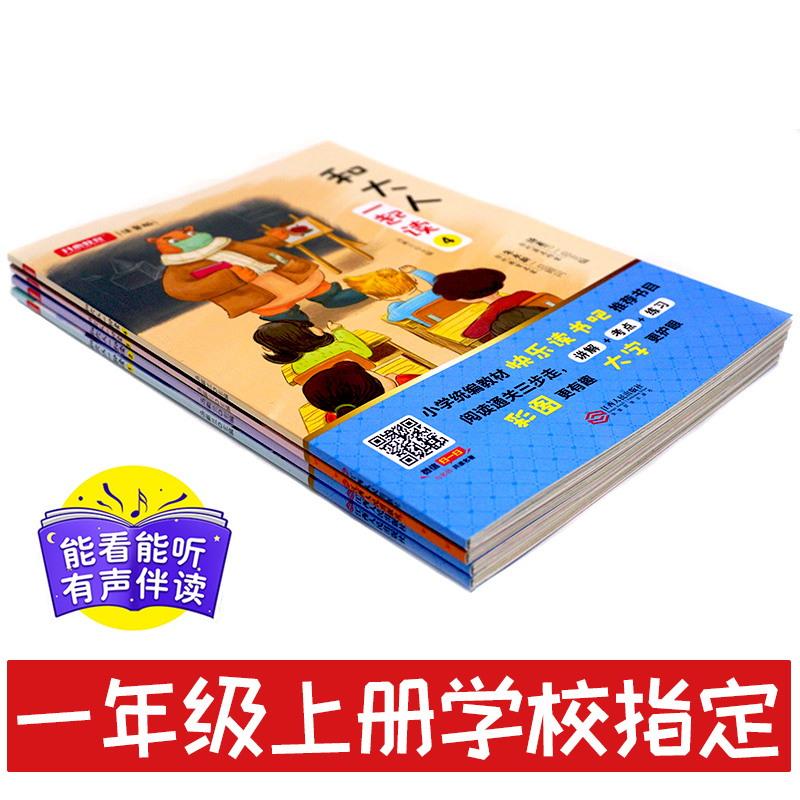 【开心图书】一年级上册快乐读书吧和大人一起读全4册+送双色版语文阶梯阅读+送全彩漫画作文 C 商品图3