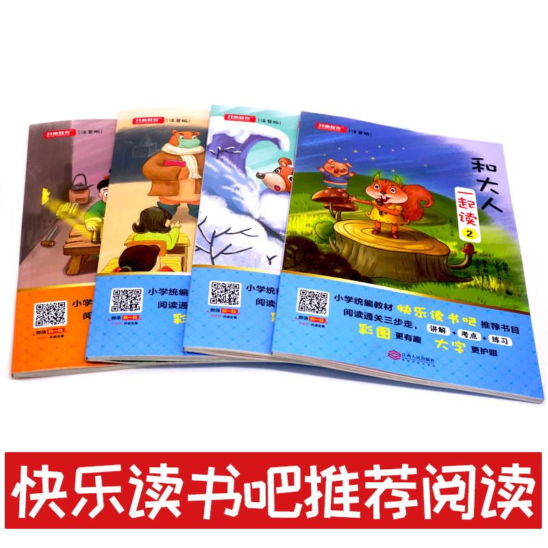 【开心图书】一年级上册快乐读书吧和大人一起读全4册+送双色版语文阶梯阅读+送全彩漫画作文 C 商品图4