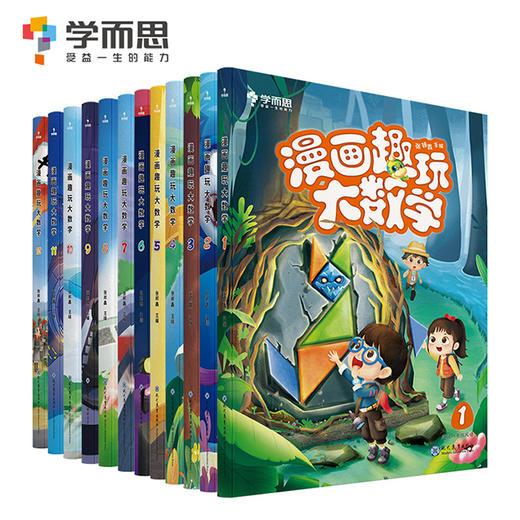 【5岁+】学而思的12本数学漫画书《漫画趣玩大数学》!计算、图形、应用等8大数学题型全都有!轻松有趣的漫画故事,匹配小学1-6年级核心数学知识 商品图3