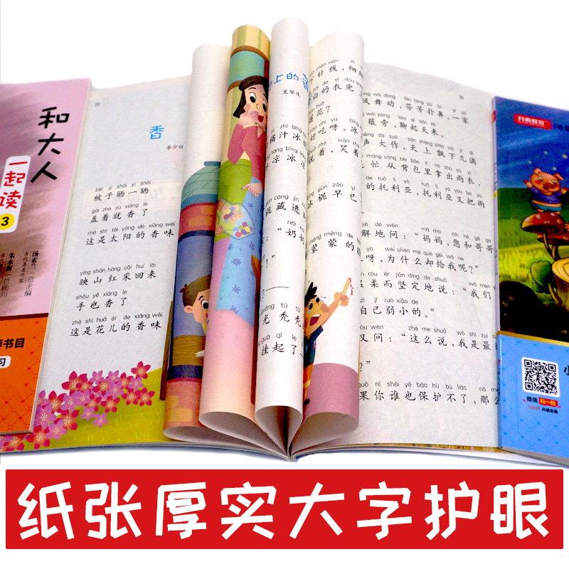 【开心图书】一年级上册快乐读书吧和大人一起读全4册+送双色版语文阶梯阅读+送全彩漫画作文 C 商品图1
