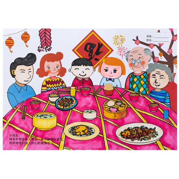年夜饭团圆饭 创意绘画美术底稿材料包5张装