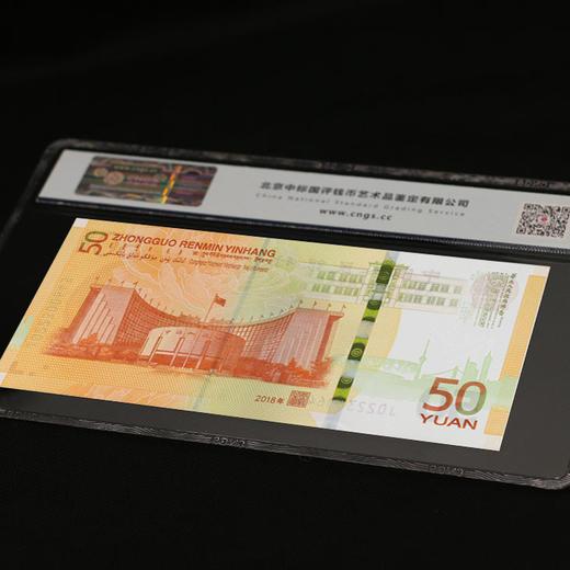 中国人民银行:人民币发行70周年纪念钞 商品图5