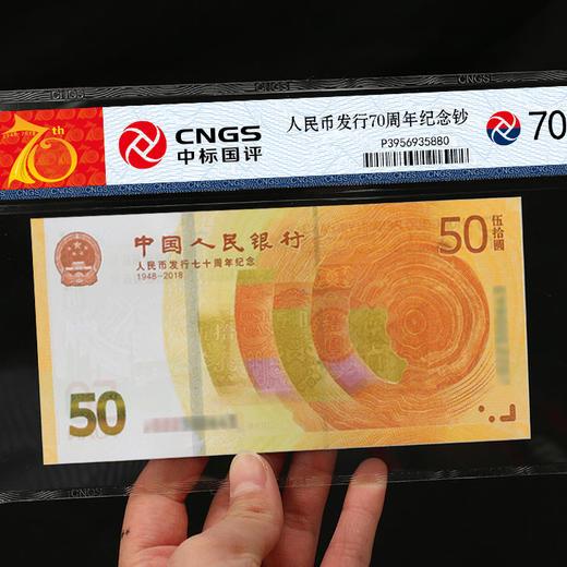 中国人民银行:人民币发行70周年纪念钞 商品图4