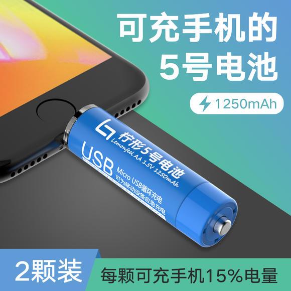 给苹果可否的5号充电电池北斗安卓手机迷你手机mdx2手机充电用小米v苹果图片