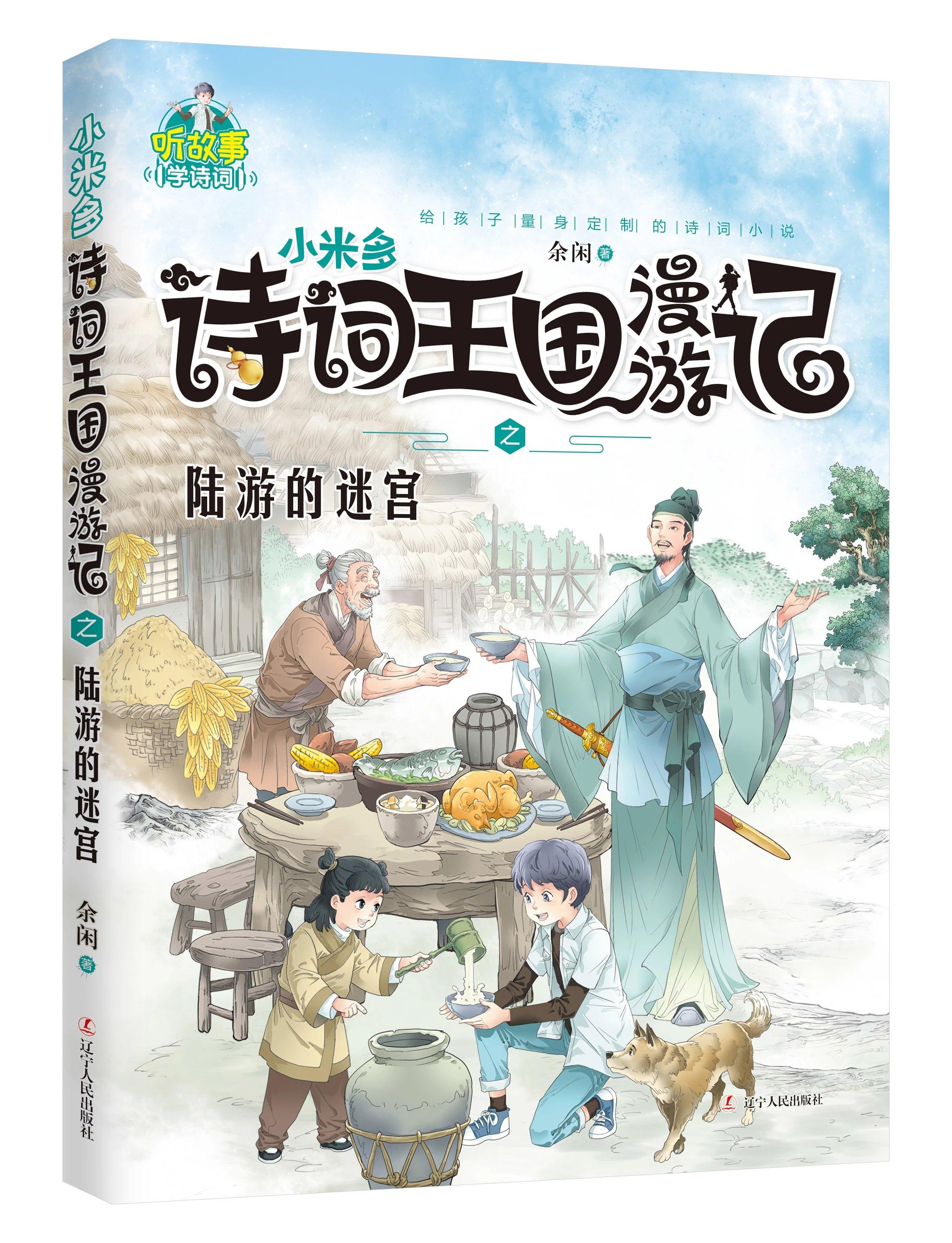 《小米多诗词王国漫游记》(共5册) 国内首部诗词儿童小说 适合6~13岁(3+可亲子阅读) 商品图5