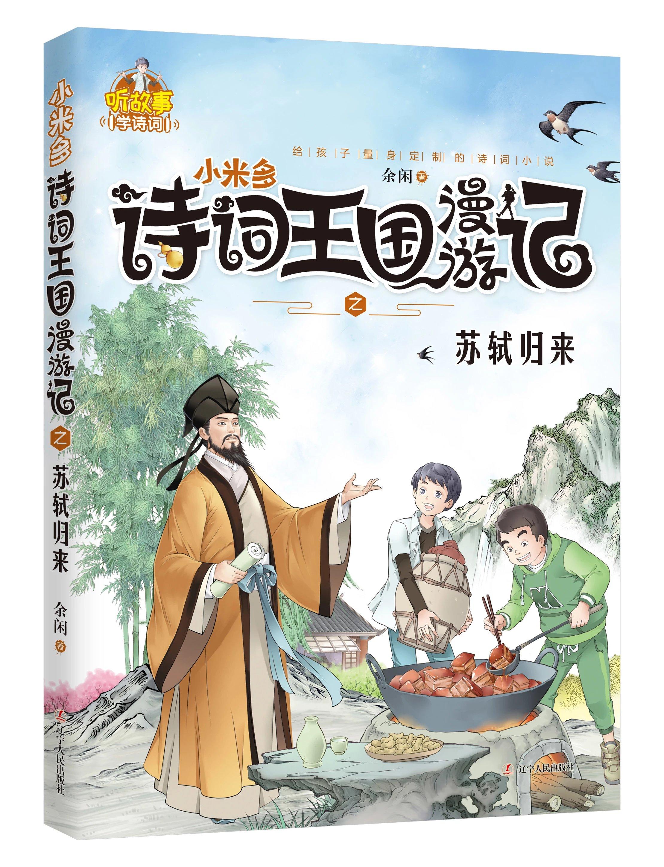 《小米多诗词王国漫游记》(共5册) 国内首部诗词儿童小说 适合6~13岁(3+可亲子阅读) 商品图6