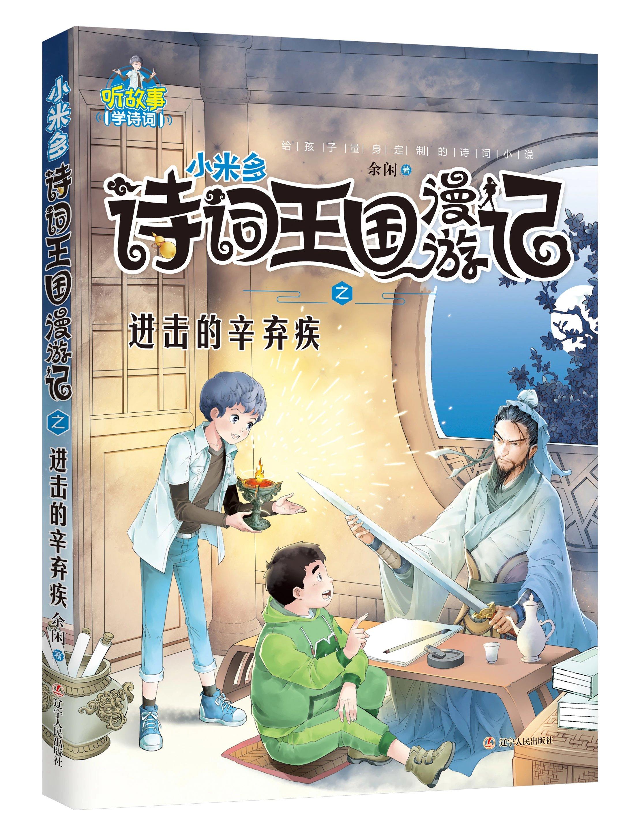 《小米多诗词王国漫游记》(共5册) 国内首部诗词儿童小说 适合6~13岁(3+可亲子阅读) 商品图3