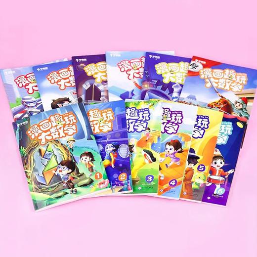 【5岁+】学而思的12本数学漫画书《漫画趣玩大数学》!计算、图形、应用等8大数学题型全都有!轻松有趣的漫画故事,匹配小学1-6年级核心数学知识 商品图1