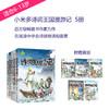 《小米多诗词王国漫游记》(共5册) 国内首部诗词儿童小说 适合6~13岁(3+可亲子阅读) 商品缩略图0