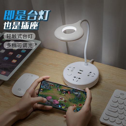 【为思礼】【多功能插排+智能LED】触摸式环形护眼台灯 带孩子,玩手机bi备   边充边玩不伤眼( 送可拆卸手机支架) 商品图0