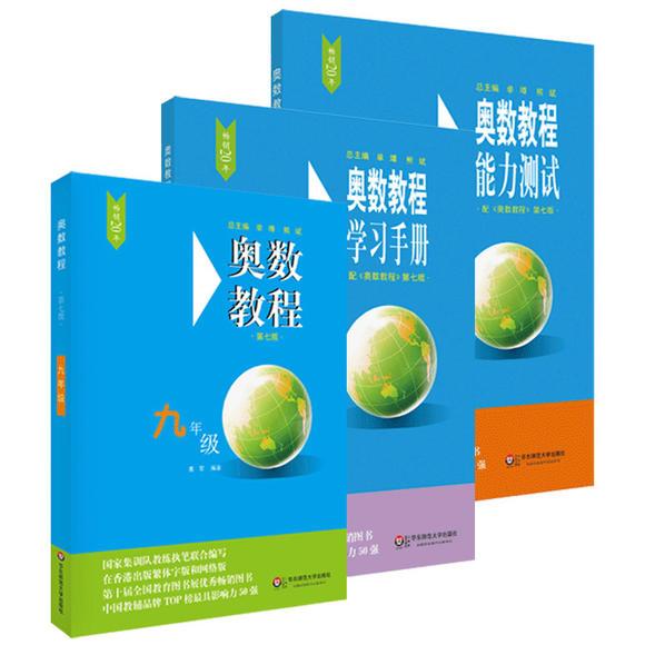 第七版全套电话年级九初中初中+招生教程+奥数手册学习宿迁树人图片