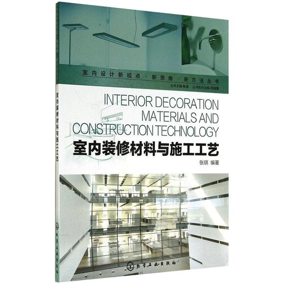 公司室内装修正版与v公司工艺室内设计书徐州室内设计材料图片