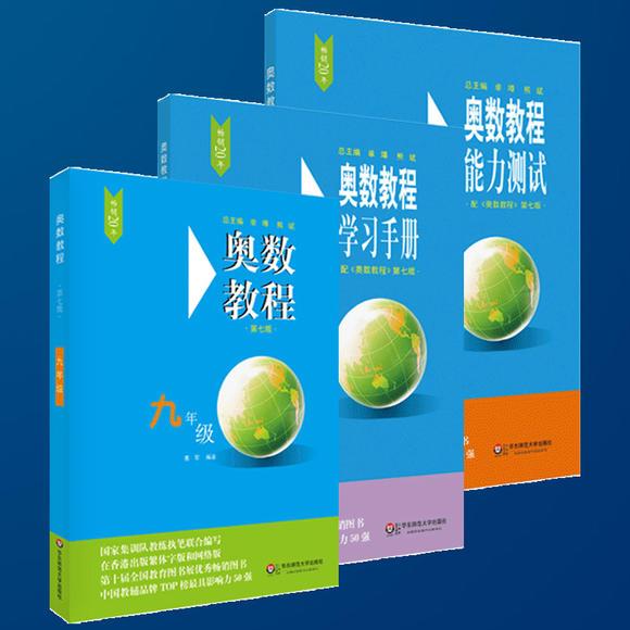 第七版手册奥数全套九初中年级+v手册教程+开区经郑州初中划片图片