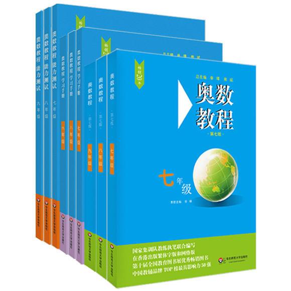 年级七八九全套正版初中初中素质+综合奥数+mac学习教程手册平台图片