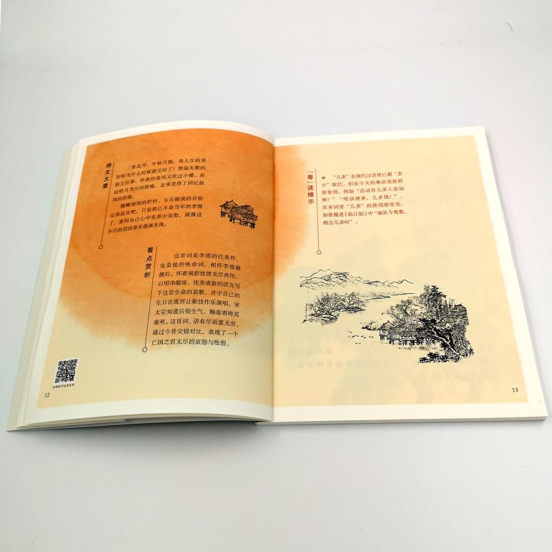 【粤韵宋词】粤文化有声书,扫码即可收听粤语正音朗诵 商品图4