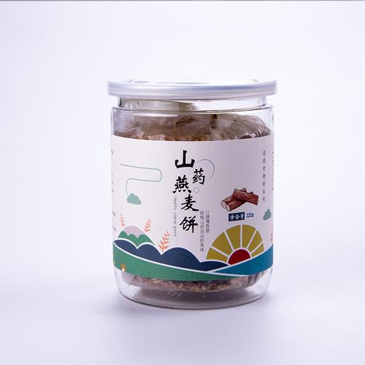 【买一送一】山药燕麦饼传统手作工艺  酥香细腻 休闲小零食  220g 商品图4