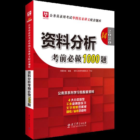 2020(第14版)--公务员录用考试华图名家讲义配套题库--资料分析考前必做1000题