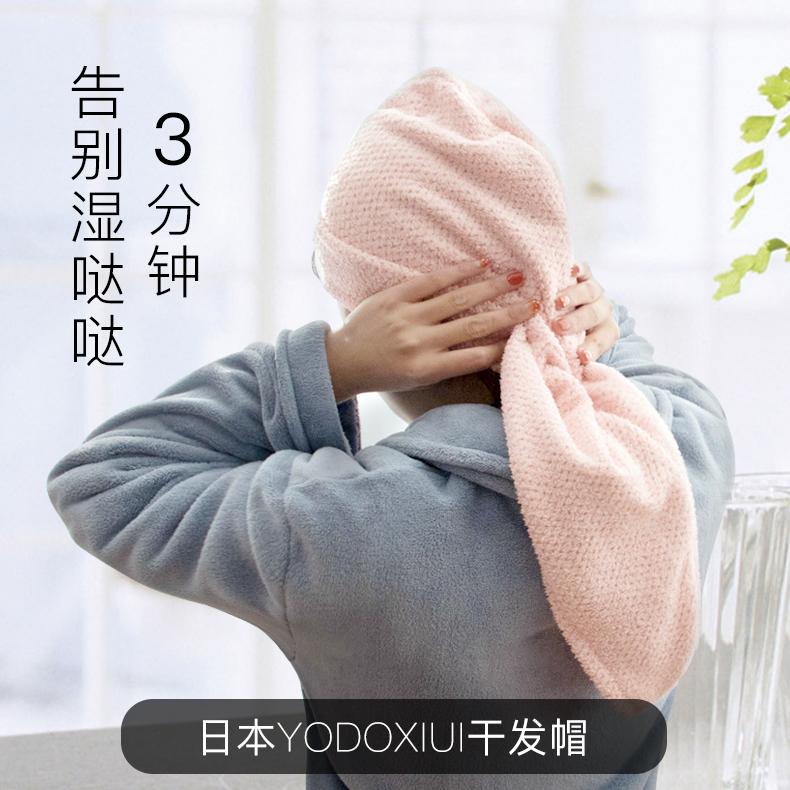 3分钟头发就干了【日本YODO XIUI干发帽】不滴水 不损发丝 不易掉毛 长发也能用  【第二件半价更优惠】 商品图0