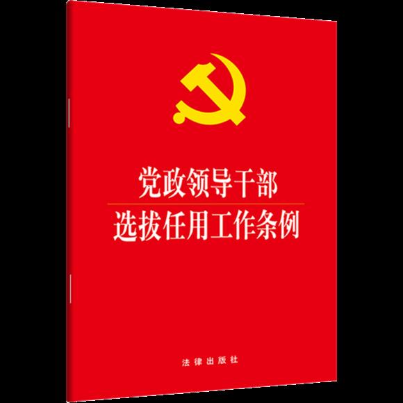 党政领导干部选拔任用工作条例(2019新修订版本 新时代选人用人的基本