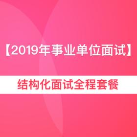 (合集)【2019年多省事业单位】结构化面试全程套餐