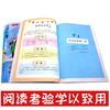 【开心图书】彩图注音小学统编教材快乐读书吧推荐书目1-3年级上下册 商品缩略图5