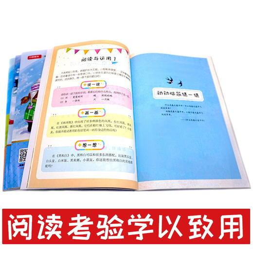 【开心图书】彩图注音小学统编教材快乐读书吧推荐书目1-3年级上下册 商品图5