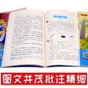 【开心图书】彩图注音小学统编教材快乐读书吧推荐书目1-3年级上下册 商品缩略图4