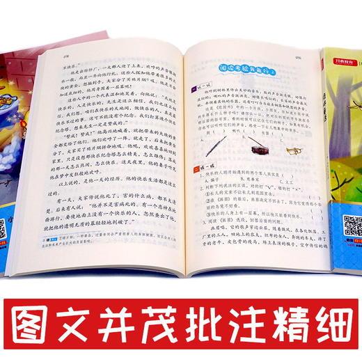 【开心图书】彩图注音小学统编教材快乐读书吧推荐书目1-3年级上下册 商品图4