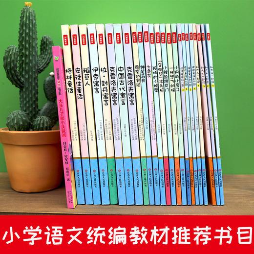 【开心图书】彩图注音小学统编教材快乐读书吧推荐书目1-3年级上下册 商品图1