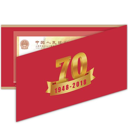 中国人民银行:人民币发行70周年纪念钞 商品图3