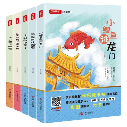 【开心图书】彩图注音小学统编教材快乐读书吧推荐书目1-3年级上下册 商品图8
